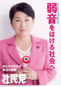 社民党ポスター