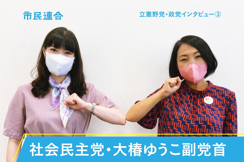 立憲野党・政党インタビュー(第3回)社会民主党・大椿ゆうこ副党首