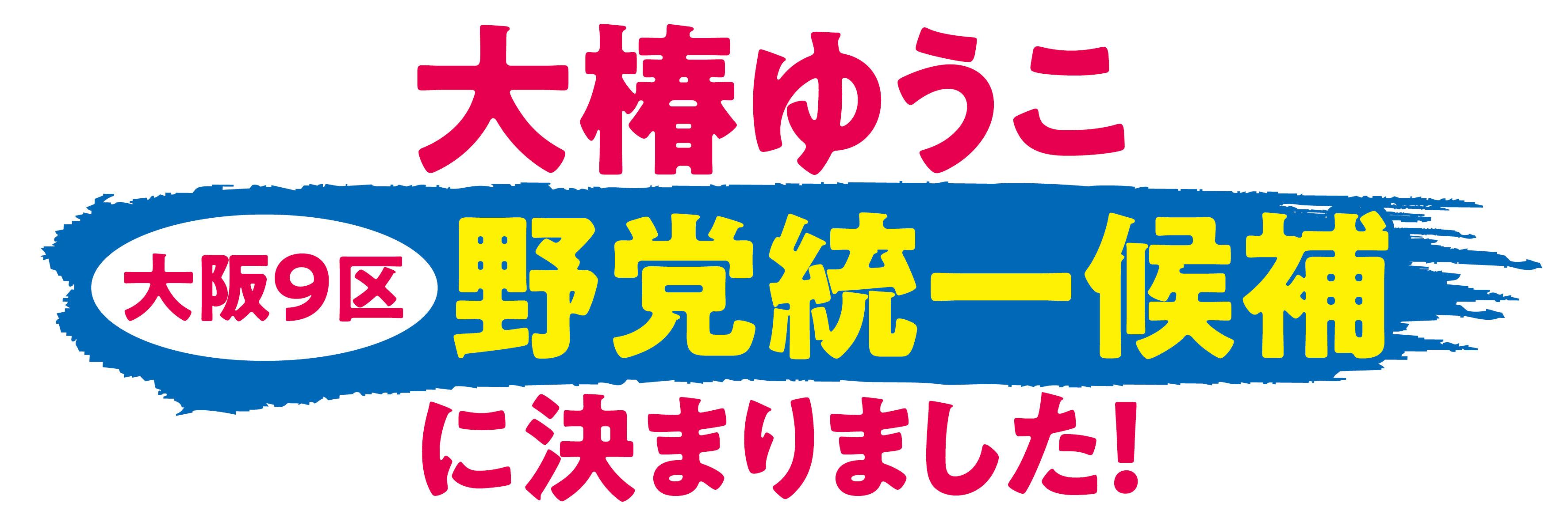 大椿ゆうこ 大阪9区 野党統一候補に決まりました!