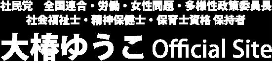大椿ゆうこ Official Site